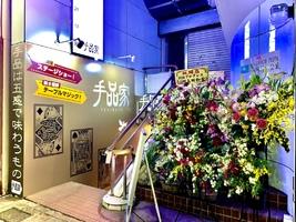 世界最大級のマジックバー『手品家』が宇都宮にグランドオープン!