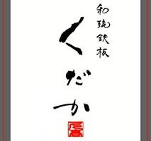 新店!沖縄県那覇市牧志に『和琉鉄板 くだか』7/27グランドオープン