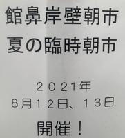 【八戸市】「館鼻岸壁朝市」夏の臨時朝市が2021年8月12日、13日に開催するそうです!