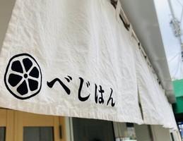 東京都中野区東中野1丁目に惣菜屋「べじはん」が本日グランドオープンのようです。