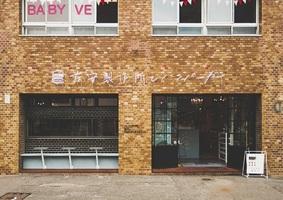 インテリアとDIYとカフェ...福岡市博多区冷泉町に「友安製作所とハンバーガー」明日グランドオープン