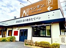 埼玉県上尾市東町2丁目に「ペンギンベーカリー上尾店」9月17日グランドオープン!