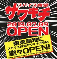 東京都中央区築地6丁目に「スパイス食堂サワキチ東京築地店」が本日オープンのようです。