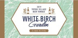 """代々木VILLAGE BEER TERRACE2019""""ホワイトバーチガーデン"""""""