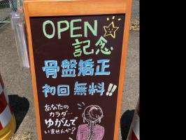 オープン記念第2弾!