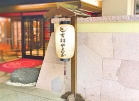 石川県加賀市山中温泉の『吉祥やまなか』