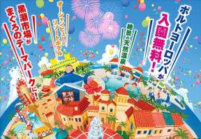 遊びが詰まったリゾートアイランド...和歌山市毛見の「和歌山マリーナシティ」