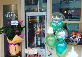 兵庫県加古川市加古川町篠原町に「ごはんカフェ ひといき」がプレオープンされたようです。