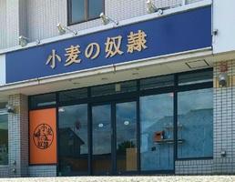 福井県福井市八重巻東町に「小麦の奴隷 福井森田店」が明日オープンのようです。