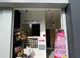 新店!神奈川県鎌倉市雪の下にクレープ屋『CREA』10/9オープン