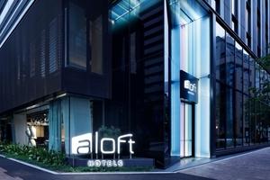 東京都中央区のライフスタイルホテル『アロフト東京銀座』10/1open