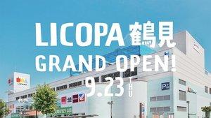 地域密着型商業施設...神奈川県横浜市鶴見区鶴見中央に「リコパ鶴見」9/23グランドオープン