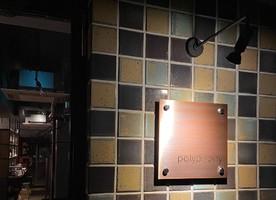 祝!3/8open『ポリフォニー』レストラン(東京都新宿区)