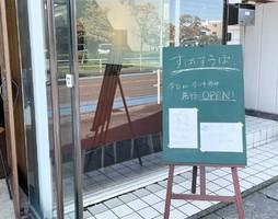 祝!10/14~プレopen『すぱいすらぼ.』本格スパイス料理(愛知県刈谷市)