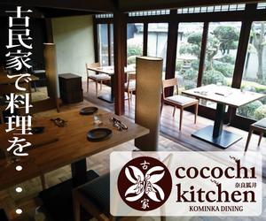 ココチキッチン奈良狐井 (ココチキッチン奈良狐井)