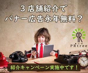 3店舗ご紹介でバナー広告永年無料キャンペーン! (PRtree)