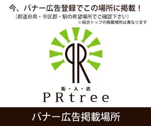 PRtree (PRtree)