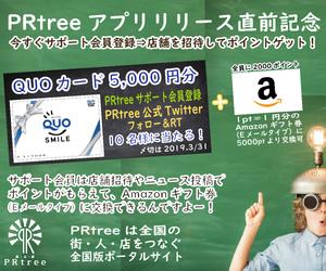 PRtreeアプリリリース直前記念キャンペーン (PRtree)