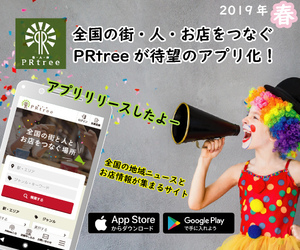 PRtree iOS・Androidアプリリリース (PRtree)