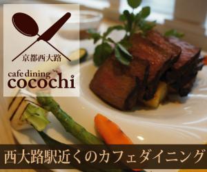 cocochi京都西大路 (cocochi京都西大路)