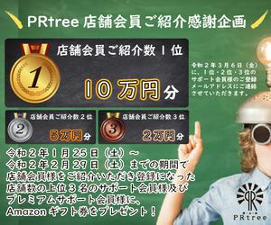 PRtree店舗会員ご紹介感謝企画。 (PRtree)