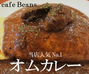 cafe Beans (cafe Beans)