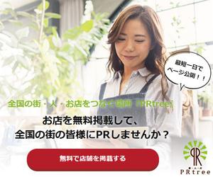 店舗掲載は無料ですよ。 (PRtree)