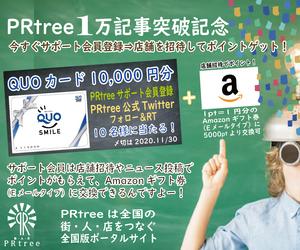 PRtreeニュース投稿1万記事突破記念 (PRtree)