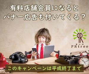有料店舗会員、駅のバナー広告無料キャンペーン (PRtree)