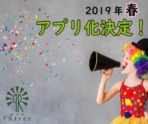 2019年春 PRtreeアプリ化決定 (PRtree)