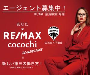 RE/MAX cocochi (ココチ不動産)