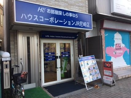 28202ハウスコーポレーションJR尼崎店