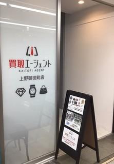 13106買取エージェント上野御徒町店