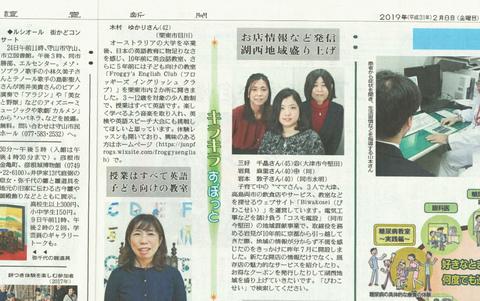 読売新聞 しが県民情報に掲載されました!