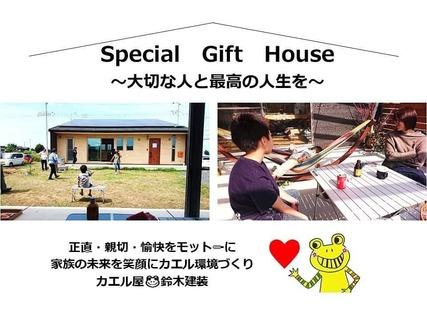 8221未来カエル屋-鈴木建装 注文住宅 、新築、リフォーム