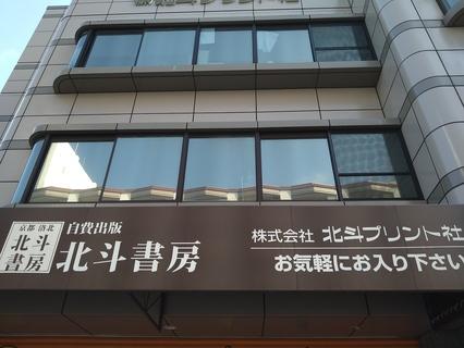 26103京都・洛北の自費出版会社 北斗書房