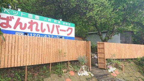 40135ばんれいパーク福岡夜間営業部