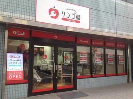 40132リンゴ屋博多駅東店