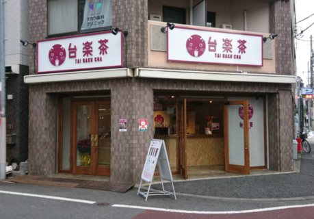 13117台楽茶 板橋東口店