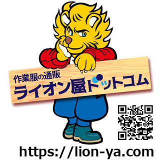 28102作業服の通販 ライオン屋ドットコム