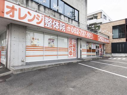 23113オレンジ整体院 名古屋守山新城院