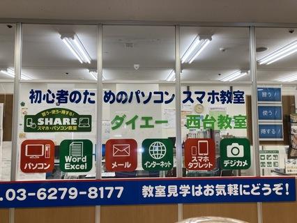 13119スマホ・パソコン教室SHARE ダイエー西台教室