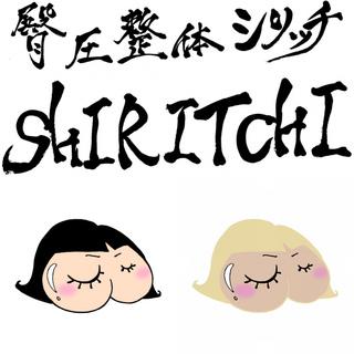13113SHIRITCHI 〜シリッチ〜