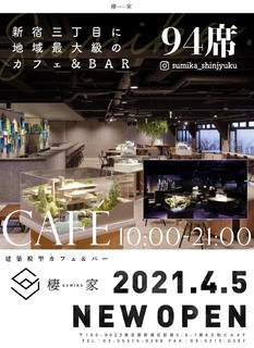 13104建築模型cafe & bar棲SUMIKA家