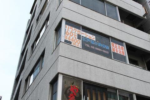 13102江戸通り接骨院