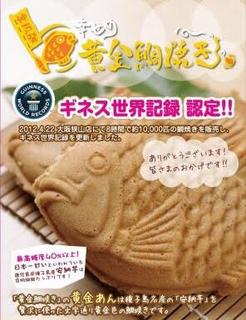 24205幸せの黄金鯛焼き【三重県北中部中心】
