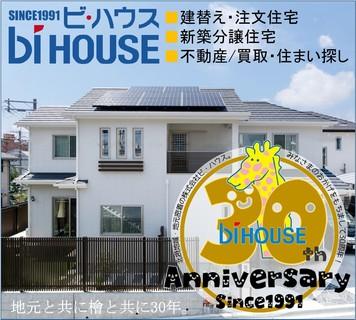 27203株式会社ビ・ハウス / biHOUSE