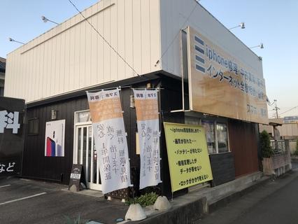 9204iPhone(アイフォン)修理 スマホ+専科 佐野店