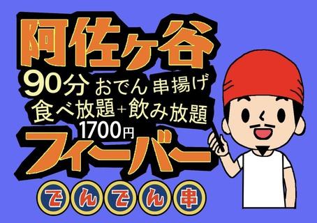 13115でんでん串 阿佐ヶ谷本店