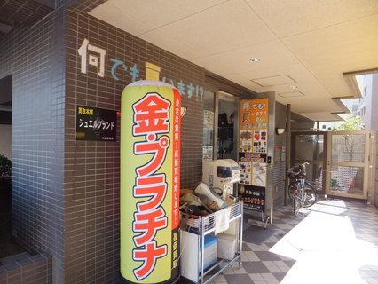 13108買取本舗ジュエルブランド大島駅前店